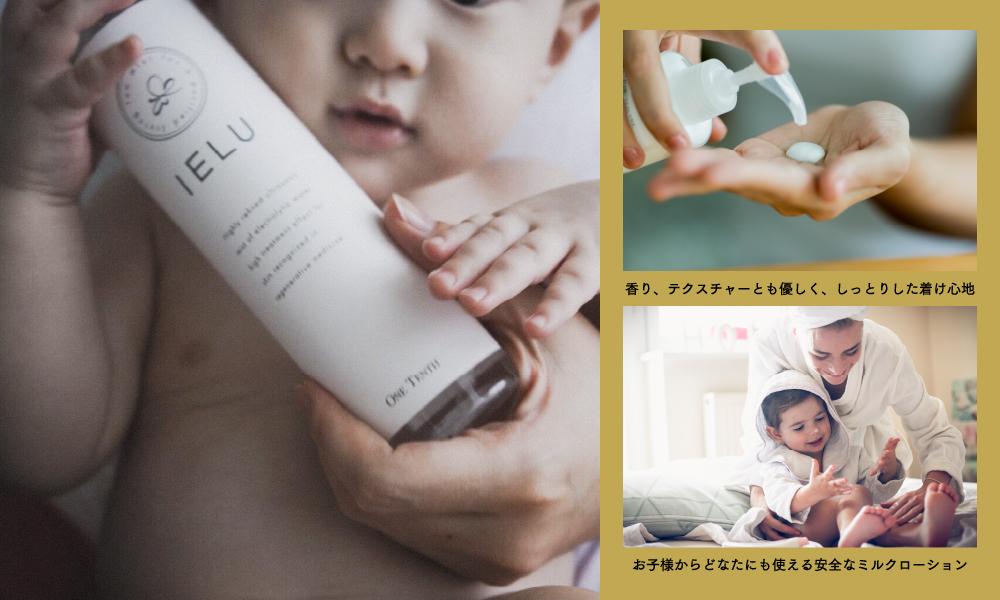 IELU関連のデイリープロダクツとして「ラメラボディミルク」を共同開発