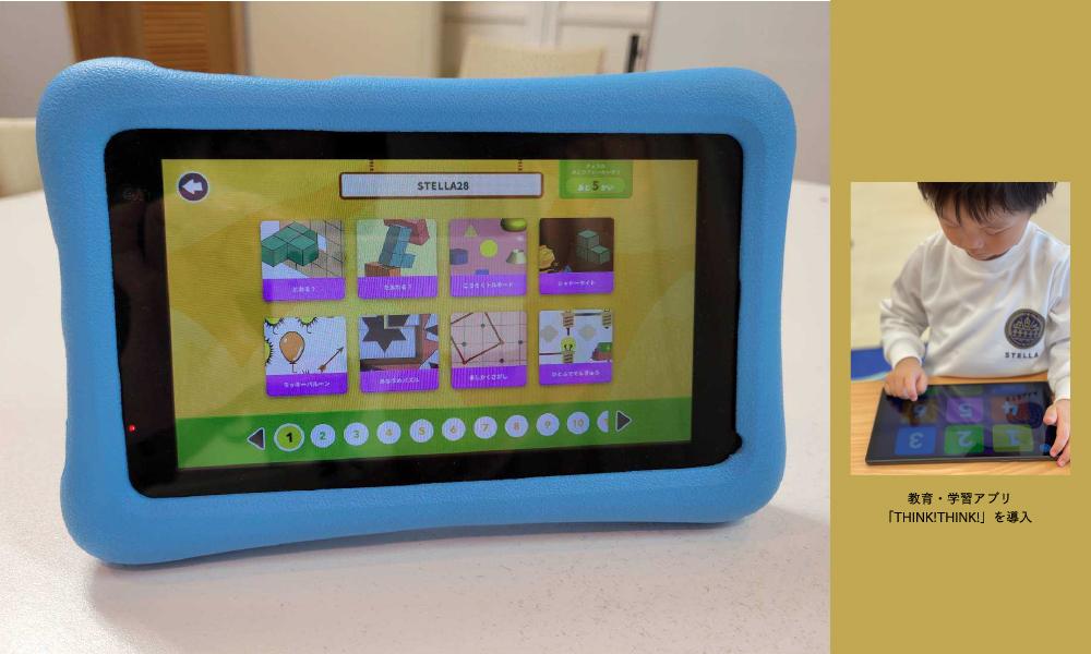 保育・教育のICT化!タブレット端末の導入により遠隔教育システムを構築