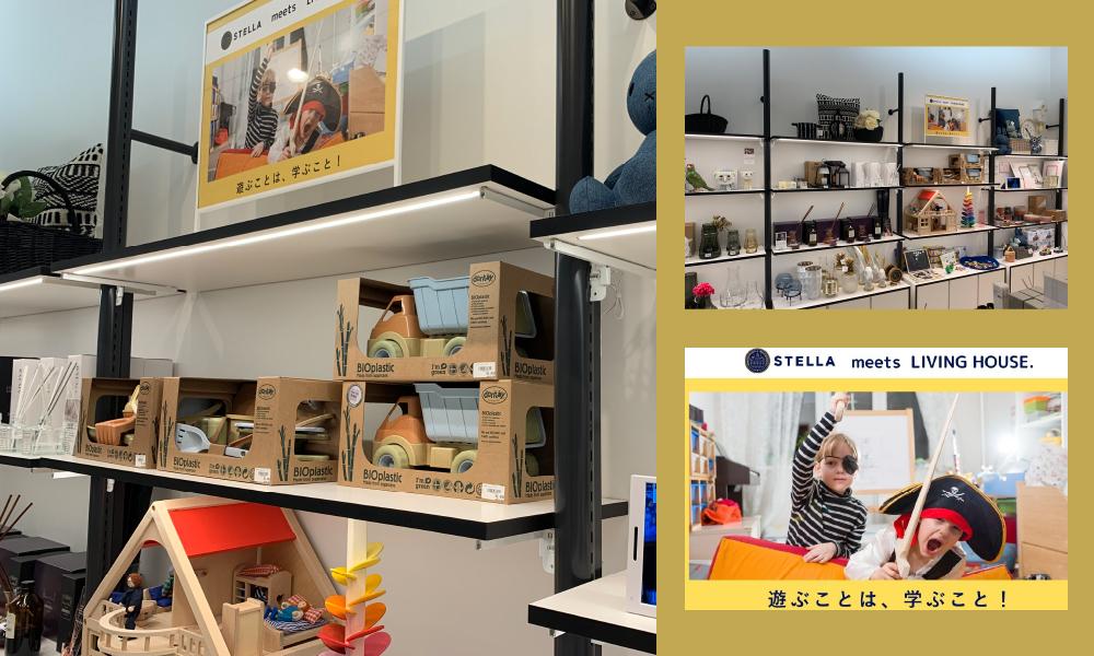 株式会社リビングハウスとKids家具を共同開発スタート