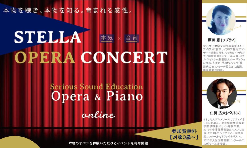 ONLINE EVENT 「STELLA Family Opera Concert」を開催