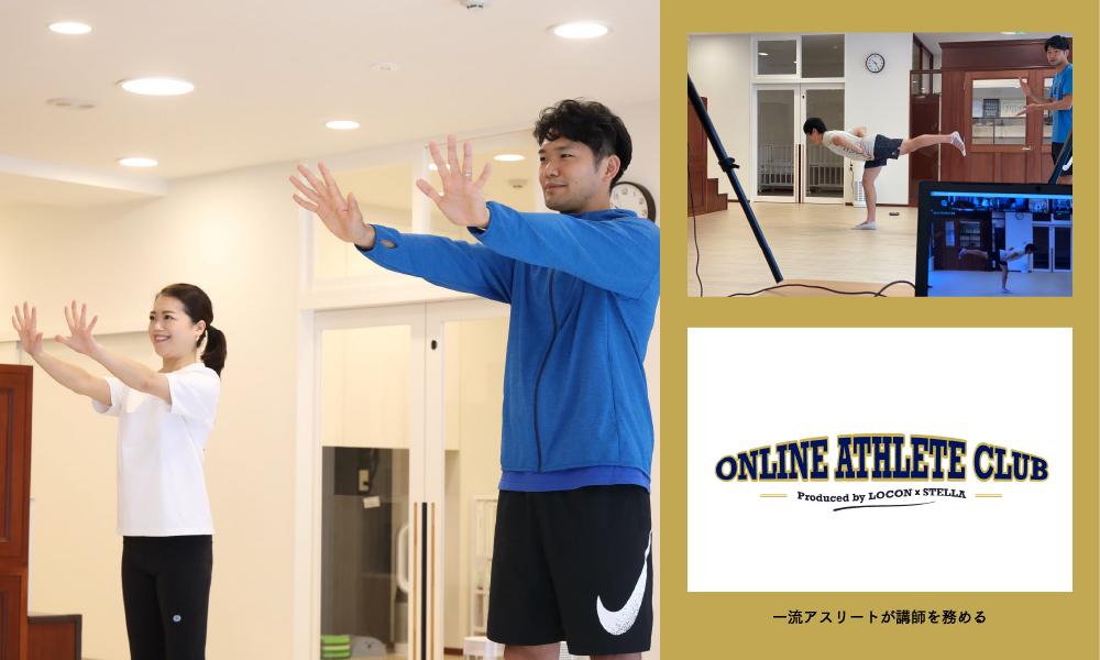 ステラプリスクール×オンライン体操教室 一流アスリートが講師を務める、オンライン体操教室「ONLINE ATHLETE CLUB」をスタート